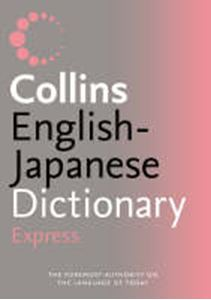 Picture of Collins Shubun Express English-Japanese Dictionary