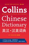 Picture of Collins Chinese Dictionary