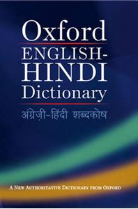 Picture of Oxford English-hindi Dictionary