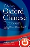 Picture of Pocket Oxford Chinese Dictionary