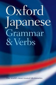 Picture of Oxford Japanese Grammar and Verbs