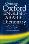 Picture of Concise Oxford English-Arabic Dictionary