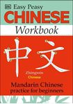 Picture of Easy Peasy Chinese Workbook