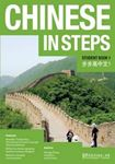 Picture of Chinese in Steps Volume 1 Student Book