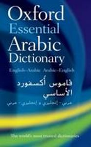 Picture of Oxford Essential Arabic Dictionary