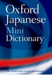 Picture of Oxford Japanese Mini Dictionary