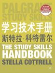 Picture of The Study Skills Handbook (Simplified Chinese Language Edition)