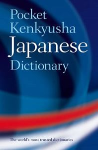 Picture of Pocket Kenkyusha Japanese Dictionary