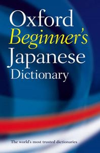 Picture of Oxford Beginner's Japanese Dictionary