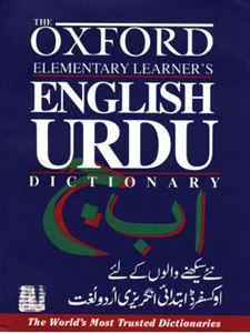 Picture of The Oxford Elementary Learner's English-Urdu Dictionary