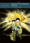 Picture of Grave of the Fireflies